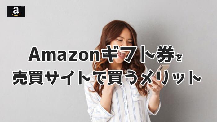 売買サイトを利用してAmazonギフト券を購入するメリット