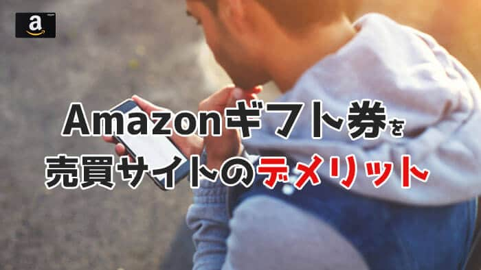 Amazonギフト券を売買サイトで購入するデメリット