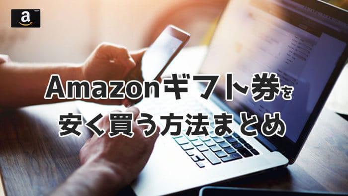 Amazonギフト券をお得に購入する方法まとめ