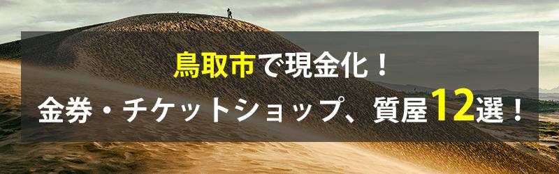 鳥取市で現金化!鳥取市の金券・チケットショップ、質屋12選!