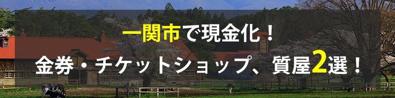一関市で現金化!一関市の金券・チケットショップ、質屋2選!