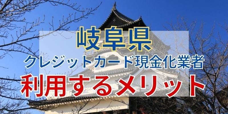 岐阜県のクレジットカード現金化業者を利用するメリット