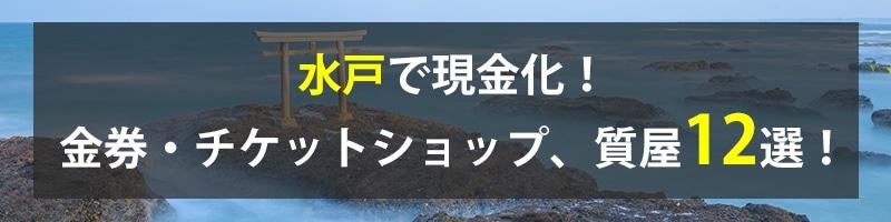 水戸で現金化!水戸の金券・チケットショップ、質屋12選!