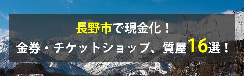 長野市で現金化!長野市の金券・チケットショップ、質屋16選!