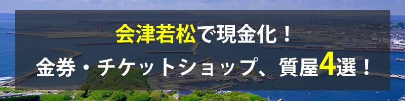 会津若松で現金化!会津若松の金券・チケットショップ、質屋4選!