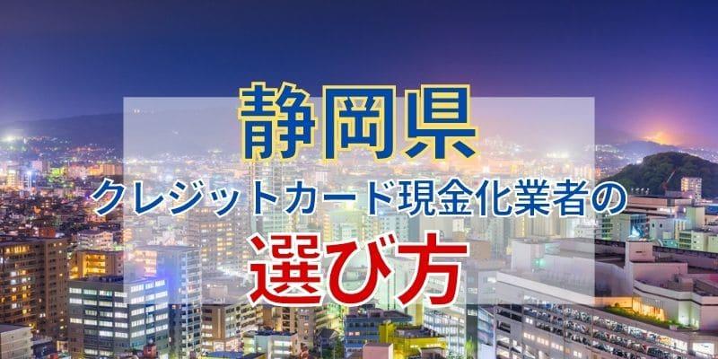 静岡県のクレジットカード現金化業者の選び方