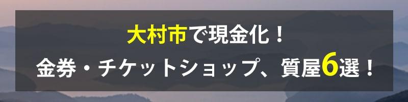 大村市で現金化!大村市の金券・チケットショップ、質屋6選!