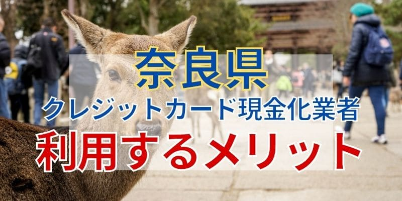 奈良県のクレジットカード現金化業者を利用するメリット