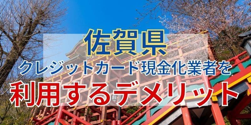 佐賀県のクレジットカード現金化業者を利用するデメリット