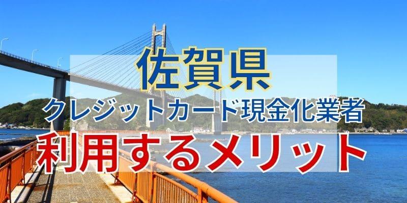 佐賀県のクレジットカード現金化業者を利用するメリット