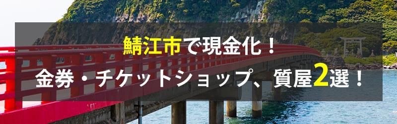 鯖江市で現金化!鯖江市の金券・チケットショップ、質屋2選!