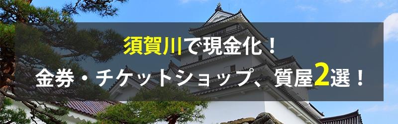 須賀川で現金化!須賀川の金券・チケットショップ、質屋2選!