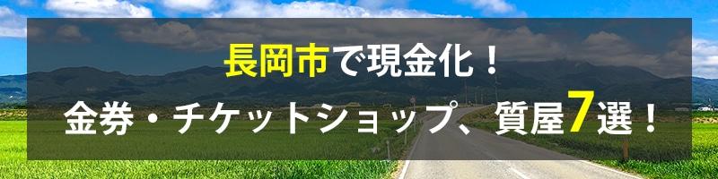 長岡市で現金化!長岡市の金券・チケットショップ、質屋7選!
