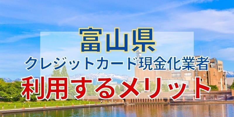富山県のクレジットカード現金化業者を利用するメリット