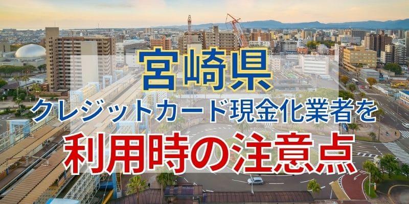 宮崎県のクレジットカード現金化業者を利用時の注意点