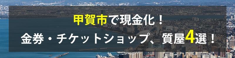 甲賀市で現金化!甲賀市の金券・チケットショップ、質屋4選!