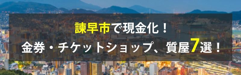 諫早市で現金化!諫早市の金券・チケットショップ、質屋7選!