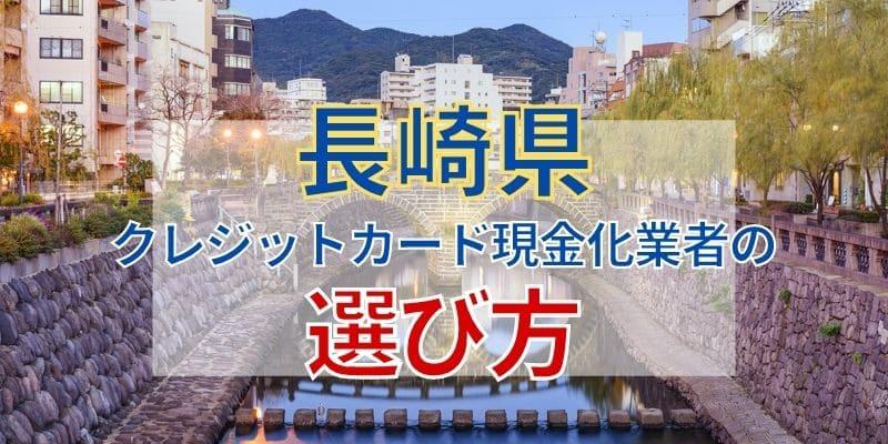 長崎県のクレジットカード現金化業者の選び方