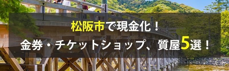 松阪市で現金化!松阪市の金券・チケットショップ、質屋5選!