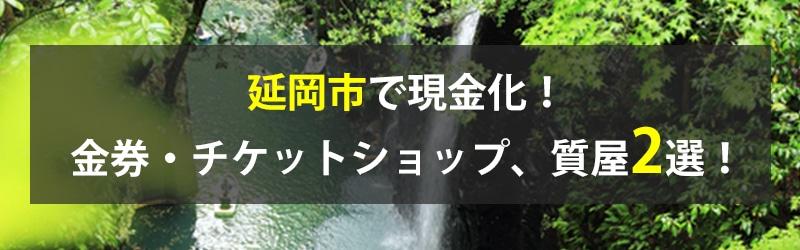 延岡市で現金化!延岡市の金券・チケットショップ、質屋2選!