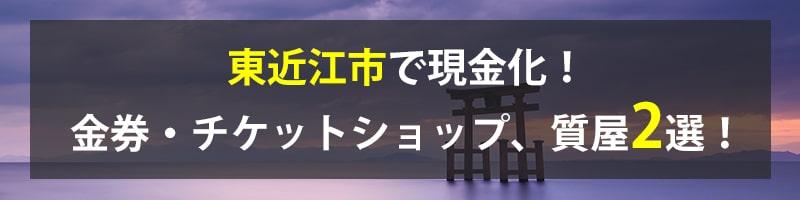 東近江市で現金化!東近江市の金券・チケットショップ、質屋2選!