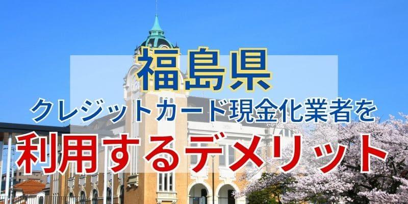 福島県のクレジットカード現金化業者を利用するデメリット