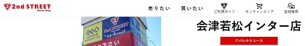 セカンドストリート会津若松インター店