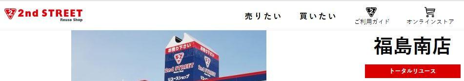 セカンドストリート 福島南店