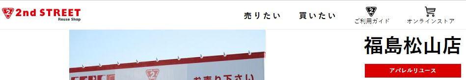 セカンドストリート 福島松山店