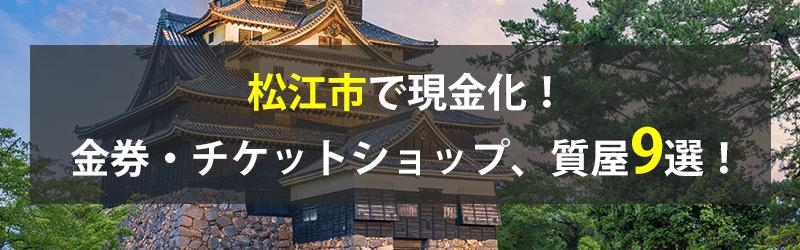 松江市で現金化!松江市の金券・チケットショップ、質屋9選!