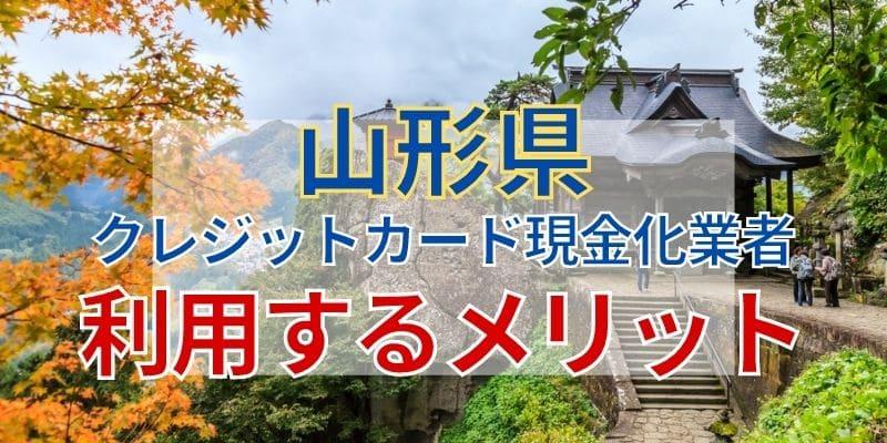 山形県のクレジットカード現金化業者を利用するメリット
