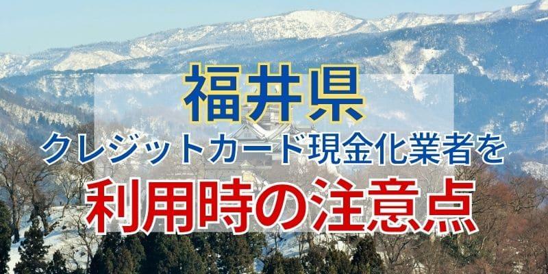 福井のクレジットカード現金化業者を利用時の注意点