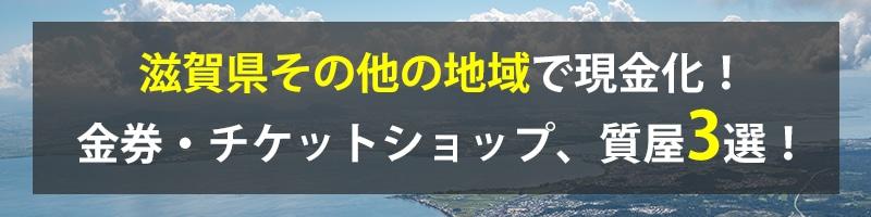 滋賀県その他の地域で現金化!滋賀県その他の地域の金券・チケットショップ、質屋3選!
