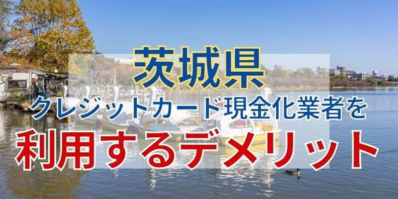 茨城県のクレジットカード現金化業者を利用するデメリット
