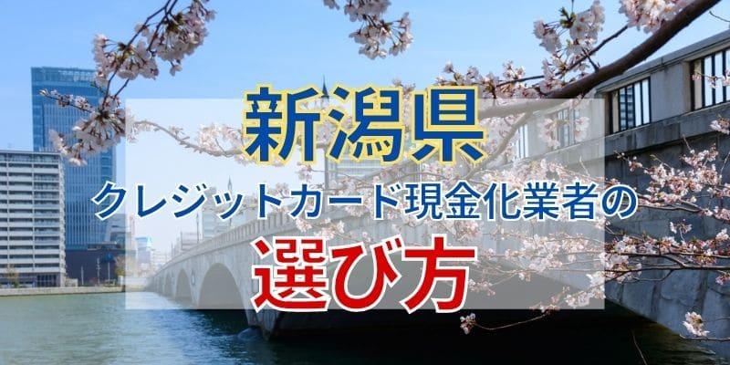 新潟県のクレジットカード現金化業者の選び方