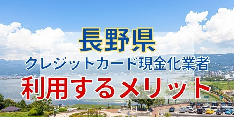 長野県のクレジットカード現金化業者を利用するメリット