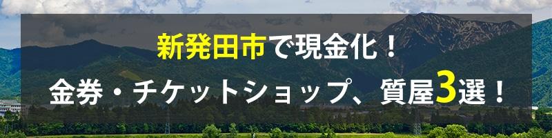 新発田市で現金化!新発田市の金券・チケットショップ、質屋3選!