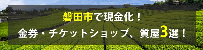 磐田市で現金化!磐田市の金券・チケットショップ、質屋磐田市3選!