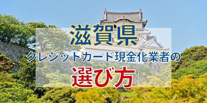 滋賀県のクレジットカード現金化業者の選び方