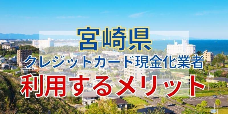 宮崎県のクレジットカード現金化業者を利用するメリット