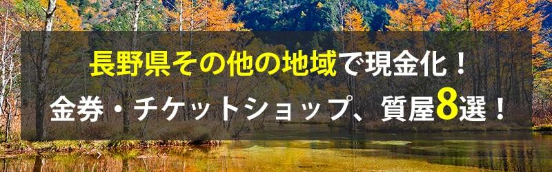 長野県その他の地域で現金化!長野県その他の地域の金券・チケットショップ、質屋8選!