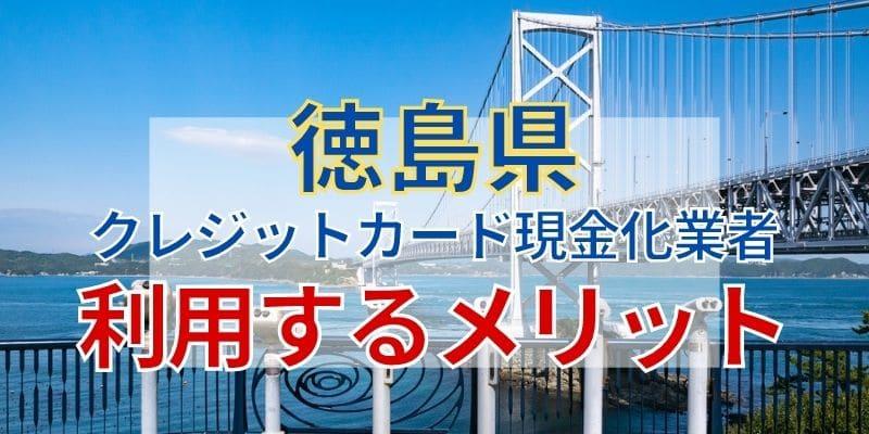 徳島県のクレジットカード現金化業者を利用するメリット