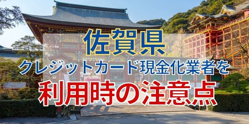 佐賀県のクレジットカード現金化業者を利用時の注意点