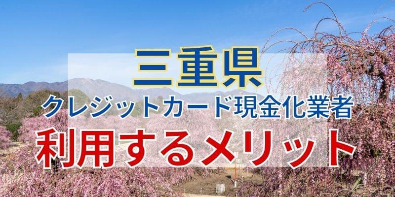 三重県のクレジットカード現金化業者を利用するメリット