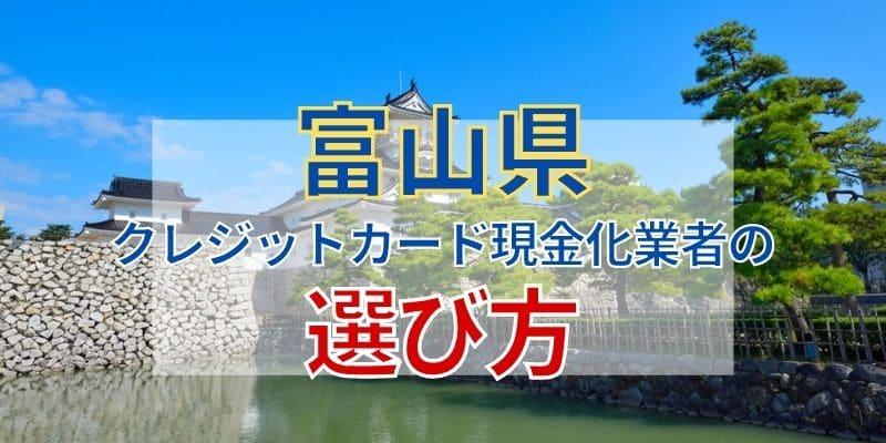 富山県のクレジットカード現金化業者の選び方