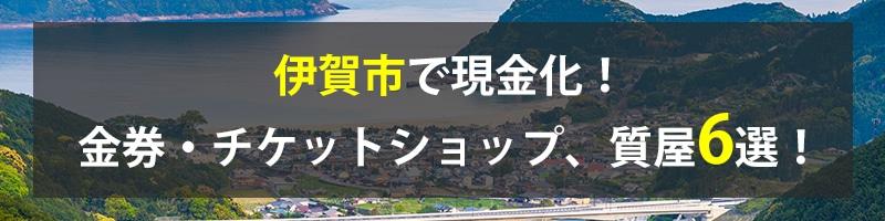 伊賀市で現金化!伊賀市の金券・チケットショップ、質屋6選!