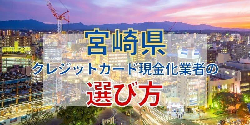 宮崎県のクレジットカード現金化業者の選び方