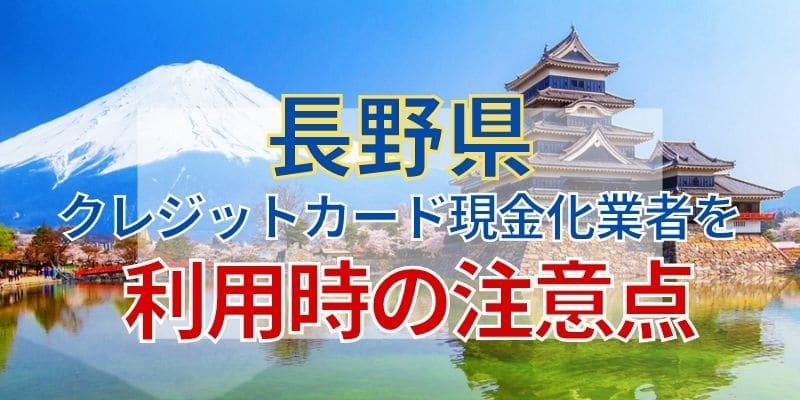 長野県のクレジットカード現金化業者を利用時の注意点