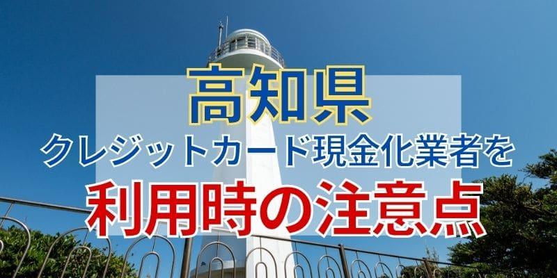 高知県のクレジットカード現金化業者を利用時の注意点