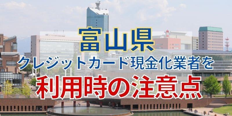 富山県のクレジットカード現金化業者を利用時の注意点